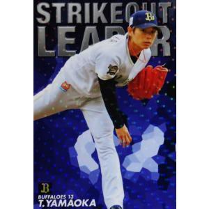 SO-04 【山岡泰輔/オリックス・バファローズ】カルビー 2019プロ野球チップス第1弾 スペシャ...
