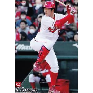 113 【小園海斗(ROOKIE)/広島東洋カープ】カルビー 2019プロ野球チップス第2弾 レギュラー|jambalaya