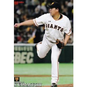 123 【山口俊/読売ジャイアンツ】カルビー 2019プロ野球チップス第2弾 レギュラー|jambalaya