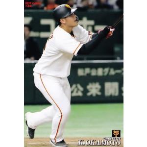 124 【岡本和真/読売ジャイアンツ】カルビー 2019プロ野球チップス第2弾 レギュラー|jambalaya