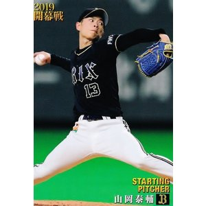 OP-04 【山岡泰輔/オリックス・バファローズ】カルビー 2019プロ野球チップス第2弾 レギュラー [開幕投手カード]|jambalaya