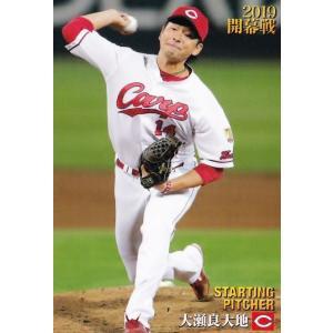 OP-07 【大瀬良大地/広島東洋カープ】カルビー 2019プロ野球チップス第2弾 レギュラー [開幕投手カード]|jambalaya