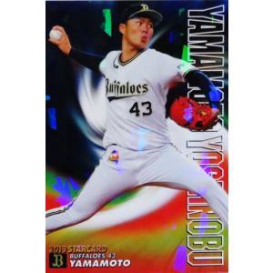S-31 【山本由伸/オリックス・バファローズ】カルビー 2019プロ野球チップス第2弾 インサート [スターカード]|jambalaya