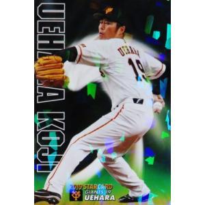 S-42 【上原浩治/読売ジャイアンツ】カルビー 2019プロ野球チップス第2弾 インサート [スターカード]|jambalaya