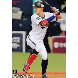 163 【西浦颯大/オリックス・バファローズ】カルビー 2019プロ野球チップス第3弾 レギュラー|jambalaya