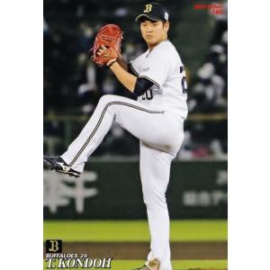 165 【近藤大亮/オリックス・バファローズ】カルビー 2019プロ野球チップス第3弾 レギュラー|jambalaya