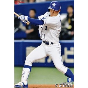 205 【京田陽太/中日ドラゴンズ】カルビー 2019プロ野球チップス第3弾 レギュラー