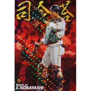 CA-09【小林誠司/読売ジャイアンツ】カルビー 2019プロ野球チップス第3弾 スペシャルBOX限...