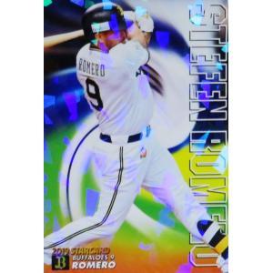 S-55【S.ロメロ/オリックス・バファローズ】カルビー 2019プロ野球チップス第3弾 インサート [スターカード]|jambalaya