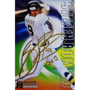 S-55【S.ロメロ/オリックス・バファローズ】カルビー 2019プロ野球チップス第3弾 インサート...