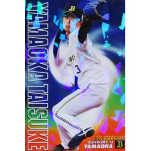 S-56【山岡泰輔/オリックス・バファローズ】カルビー 2019プロ野球チップス第3弾 インサート ...