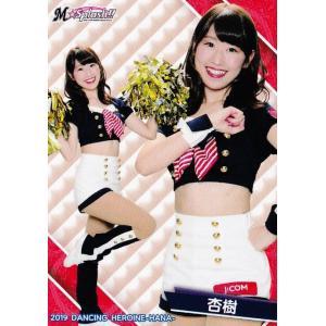38 【杏樹 (ロッテ/M☆Splash!!)】BBM プロ野球チアリーダーカード2019 -華- レギュラー|jambalaya