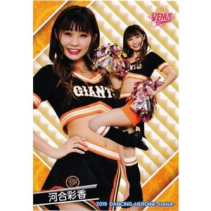 61 【河合彩香 (巨人/Venus)】BBM プロ野球チアリーダーカード2019 -華- レギュラー|jambalaya
