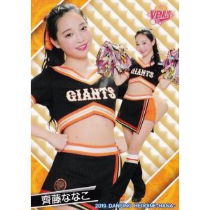63 【齊藤ななこ (巨人/Venus)】BBM プロ野球チアリーダーカード2019 -華- レギュラー|jambalaya