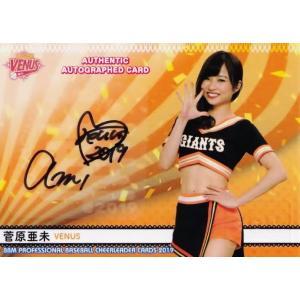 【菅原亜未 (巨人/Venus)】BBM プロ野球チアリーダーカード2019 -華- [直筆サイン] 60枚限定 (44/60)|jambalaya