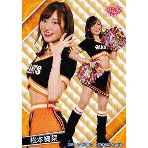 71 【松本楠菜 (巨人/Venus)】BBM プロ野球チアリーダーカード2019 -華- レギュラー|jambalaya