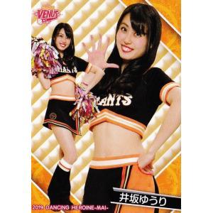62 【井坂ゆうり (巨人/Venus)】BBM プロ野球チアリーダーカード2019 -舞- レギュラー|jambalaya