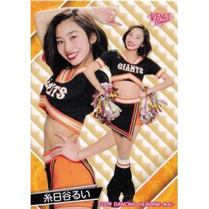 63 【糸日谷るい (巨人/Venus)】BBM プロ野球チアリーダーカード2019 -舞- レギュラー|jambalaya