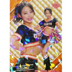 64 【小沼みな (巨人/Venus)】BBM プロ野球チアリーダーカード2019 -舞- レギュラーホロパラレル|jambalaya