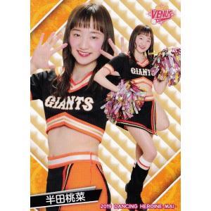 67 【半田桃菜 (巨人/Venus)】BBM プロ野球チアリーダーカード2019 -舞- レギュラー|jambalaya