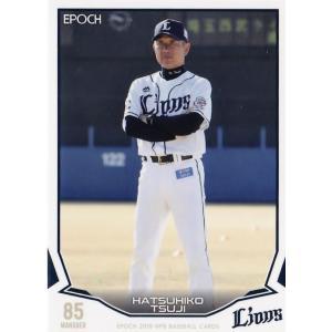 1 【辻発彦/埼玉西武ライオンズ】エポック 2019 NPBプロ野球カード レギュラー|jambalaya