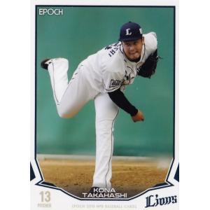 3 【高橋光成/埼玉西武ライオンズ】エポック 2019 NPBプロ野球カード レギュラー|jambalaya