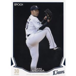 11 【榎田大樹/埼玉西武ライオンズ】エポック 2019 NPBプロ野球カード レギュラー|jambalaya