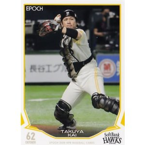53 【甲斐拓也/福岡ソフトバンクホークス】エポック 2019 NPBプロ野球カード レギュラー|jambalaya