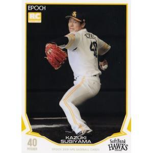 67 【杉山一樹(ROOKIE)/福岡ソフトバンクホークス】エポック 2019 NPBプロ野球カード レギュラー|jambalaya