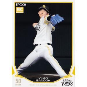 69 【板東湧梧(ROOKIE)/福岡ソフトバンクホークス】エポック 2019 NPBプロ野球カード レギュラー|jambalaya