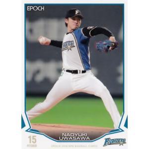 75 【上沢直之/北海道日本ハムファイターズ】エポック 2019 NPBプロ野球カード レギュラー|jambalaya