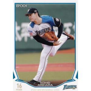 76 【有原航平/北海道日本ハムファイターズ】エポック 2019 NPBプロ野球カード レギュラー|jambalaya