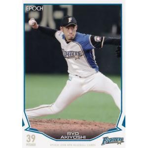 85 【秋吉亮/北海道日本ハムファイターズ】エポック 2019 NPBプロ野球カード レギュラー|jambalaya