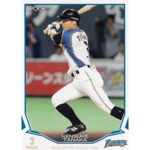 91 【田中賢介/北海道日本ハムファイターズ】エポック 2019 NPBプロ野球カード レギュラー|jambalaya