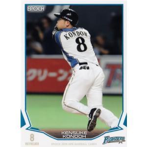 99 【近藤健介/北海道日本ハムファイターズ】エポック 2019 NPBプロ野球カード レギュラー|jambalaya