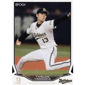 110 【山岡泰輔/オリックス・バファローズ】エポック 2019 NPBプロ野球カード レギュラー