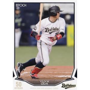 135 【小田裕也/オリックス・バファローズ】エポック 2019 NPBプロ野球カード レギュラー