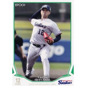 254 【石山泰稚/東京ヤクルトスワローズ】エポック 2019 NPBプロ野球カード レギュラー|jambalaya
