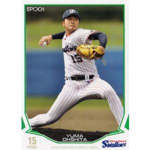 257 【大下佑馬/東京ヤクルトスワローズ】エポック 2019 NPBプロ野球カード レギュラー|jambalaya