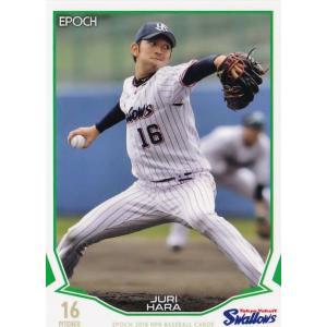 258 【原樹理/東京ヤクルトスワローズ】エポック 2019 NPBプロ野球カード レギュラー|jambalaya