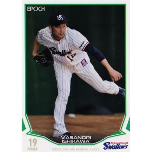 259 【石川雅規/東京ヤクルトスワローズ】エポック 2019 NPBプロ野球カード レギュラー|jambalaya