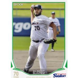 266 【スアレス/東京ヤクルトスワローズ】エポック 2019 NPBプロ野球カード レギュラー|jambalaya