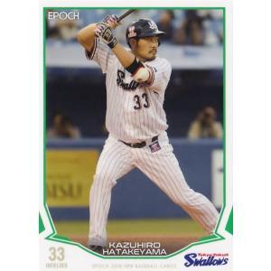 273 【畠山和洋/東京ヤクルトスワローズ】エポック 2019 NPBプロ野球カード レギュラー|jambalaya