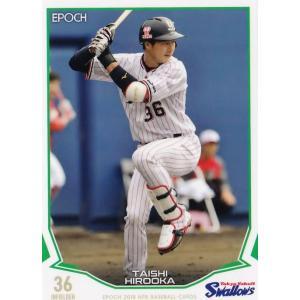 274 【廣岡大志/東京ヤクルトスワローズ】エポック 2019 NPBプロ野球カード レギュラー|jambalaya