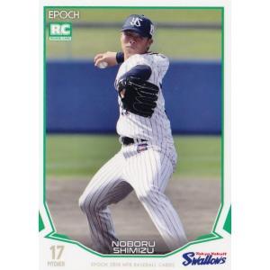 281 【清水昇(ROOKIE)/東京ヤクルトスワローズ】エポック 2019 NPBプロ野球カード レギュラー|jambalaya