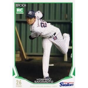 285 【坂本光士郎(ROOKIE)/東京ヤクルトスワローズ】エポック 2019 NPBプロ野球カード レギュラー|jambalaya