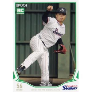 286 【鈴木裕太(ROOKIE)/東京ヤクルトスワローズ】エポック 2019 NPBプロ野球カード レギュラー|jambalaya