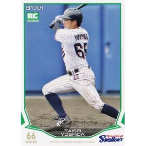 288 【吉田大成(ROOKIE)/東京ヤクルトスワローズ】エポック 2019 NPBプロ野球カード レギュラー|jambalaya