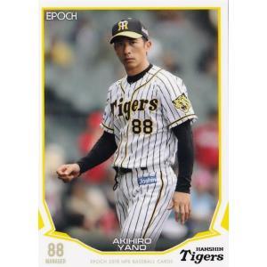 397 【矢野燿大/阪神タイガース】エポック 2019 NPBプロ野球カード レギュラー|jambalaya