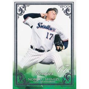 SF32 【清水昇(ROOKIE)/東京ヤクルトスワローズ】エポック 2019 NPBプロ野球カード インサート [シルバーフォイル]|jambalaya